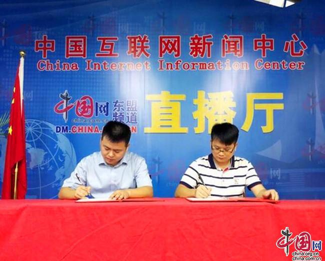中国网东盟频道与蓝鲸出海携手助力企业服务升级